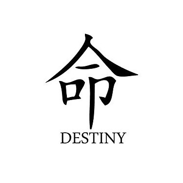 Chinese Destiny Symbol Tattoo