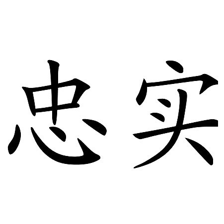 Chinese Loyalty Symbols Tattoo Design