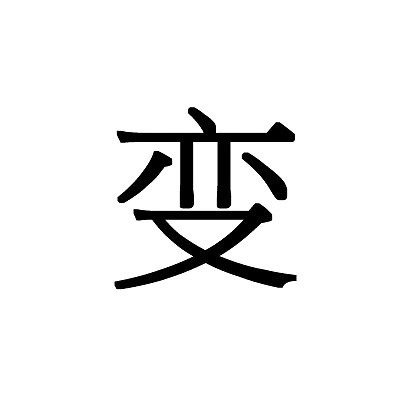 Chinese Symbol Change Tattoo Design