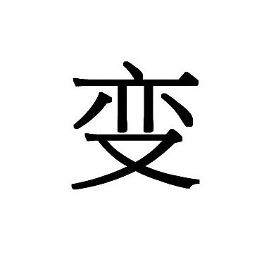 Chinese Symbol Change Tattoo