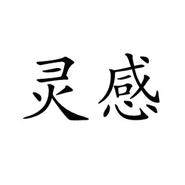 Chinese Symbol for Inspiration Tattoo