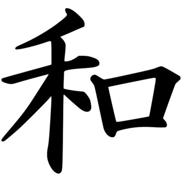 Japanese Symbol for Peace Tattoo