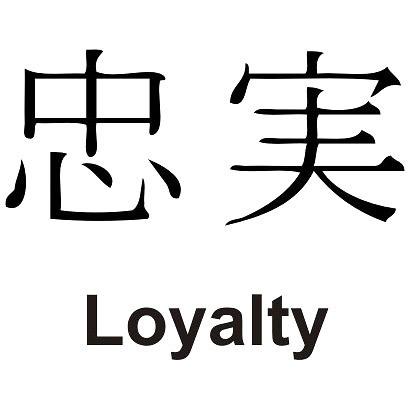 Kanji Loyalty Tattoo Design