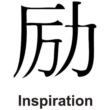 Kanji Symbol for Inspiration Tattoo